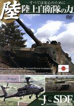 陸上自衛隊の力(通常)(DVD)