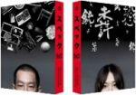SPEC~翔~警視庁公安部公安第五課 未詳事件特別対策係事件簿 ディレクターズカット完全版(通常)(DVD)