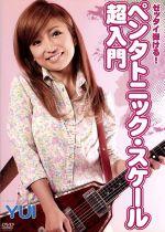 ゼッタイ弾ける!ペンタトニック・スケール超入門((TAB譜付))(通常)(DVD)