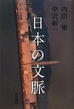日本の文脈(単行本)