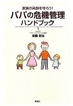 家族の笑顔を守ろう!パパの危機管理ハンドブック(単行本)