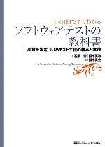 この1冊でよくわかるソフトウェアテストの教科書 品質を決定づけるテスト工程の基本と実践(単行本)