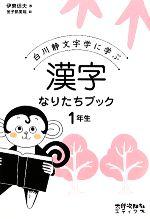 漢字なりたちブック1年生 白川静文字学に学ぶ(児童書)
