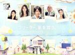 フリーター、家を買う。スペシャル(Blu-ray Disc)(BLU-RAY DISC)(DVD)