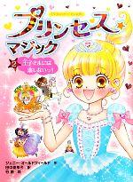 プリンセス☆マジック 王子さまには恋しないっ!(2)(児童書)