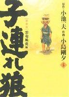 子連れ狼(愛蔵版)(5)(キングシリーズ)(大人コミック)