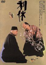 利休(通常)(DVD)