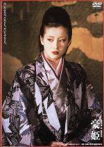 豪姫(通常)(DVD)