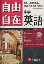 中学自由自在 英語 新装版(CD2枚付)(単行本)