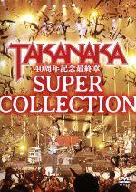 高中正義 40周年記念最終章 SUPER COLLECTION(通常)(DVD)