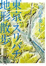 東京「スリバチ」地形散歩 凹凸を楽しむ(単行本)