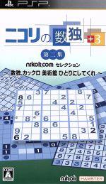 ニコリの数独 +3 第二集 ~ 数独 カックロ 美術館 ひとりにしてくれ ~(ゲーム)