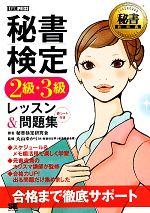 秘書検定 2級・3級レッスン&問題集(秘書教科書)(単行本)