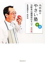 内田悟のやさい塾 春夏 旬野菜の調理技のすべて 保存版(単行本)