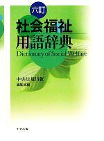 社会福祉用語辞典(単行本)