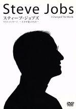 スティーブ・ジョブズ:ラスト・メッセージ~天才が遺したもの~(通常)(DVD)
