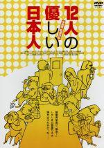 12人の優しい日本人 HDリマスター版(通常)(DVD)