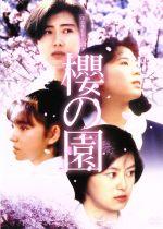 櫻の園 HDリマスター版(通常)(DVD)