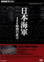 NHKスペシャル 日本海軍 400時間の証言 DVD-BOX(通常)(DVD)