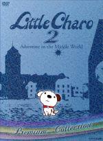 リトル・チャロ2 ~Adventure in the Middle World~ プレミアム・コレクション(ブックレット、インフィニケース仕様BOX付)(通常)(DVD)