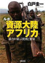 ルポ資源大陸アフリカ 暴力が結ぶ貧困と繁栄(朝日文庫)(文庫)