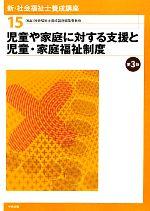 児童や家庭に対する支援と児童・家庭福祉制度 第3版(新・社会福祉士養成講座15)(単行本)