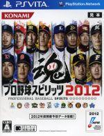 プロ野球スピリッツ2012(ゲーム)