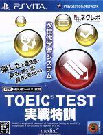 TOEIC TEST 実戦特訓(ゲーム)