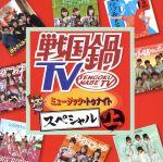 戦国鍋TV ミュージック・トゥナイトスペシャル 上巻(DVD付)(通常)(CDA)