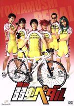 舞台 弱虫ペダル(通常)(DVD)