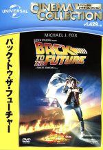 バック・トゥ・ザ・フューチャー(通常)(DVD)
