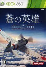 蒼の英雄 Birds of Steel(ゲーム)