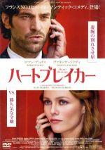ハートブレイカー(通常)(DVD)