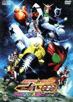 劇場版 仮面ライダー×仮面ライダー フォーゼ&オーズ MOVIE大戦 MEGA MAX(通常)(DVD)