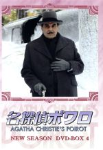 名探偵ポワロ ニュー・シーズン DVD-BOX 4(通常)(DVD)