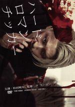 ハードロマンチッカー(通常)(DVD)