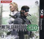 METAL GEAR SOLID スネークイーター3D(ゲーム)