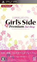 ときめきメモリアル Girl's Side Premium 3rd Story(ゲーム)