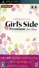 ときめきメモリアル Girl's Side Premium 3rd Story(限定版)(ドラマCD付)(初回限定版)(ゲーム)