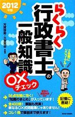 らくらく行政書士の一般知識○×チェック(2012年版)(新書)