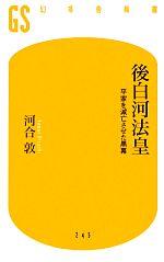 後白河法皇 平家を滅亡させた黒幕(幻冬舎新書)(新書)