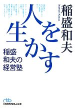 人を生かす 稲盛和夫の経営塾(日経ビジネス人文庫)(文庫)
