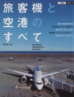 旅客機と空港のすべて(JTBの交通ムック)(単行本)