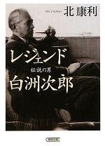 レジェンド 伝説の男 白洲次郎(朝日文庫)(文庫)