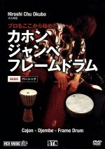 プロもここから始めた カホン・ジャンベ・フレームドラム ベーシック(通常)(DVD)