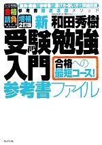 新・受験勉強入門 参考書ファイル 合格への最短コース!(大学受験合格請負シリーズ)(単行本)