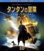 タンタンの冒険 ユニコーン号の秘密 3D&2D スーパーセット(Blu-ray Disc)(BLU-RAY DISC)(DVD)