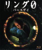 リング0~バースデイ~(Blu-ray Disc)(BLU-RAY DISC)(DVD)