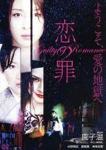 恋の罪(通常)(DVD)