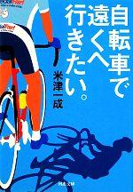 自転車で遠くへ行きたい(河出文庫)(文庫)